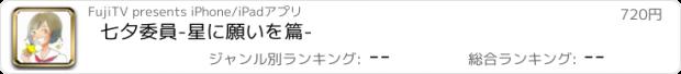 おすすめアプリ 七夕委員 -星に願いを篇-