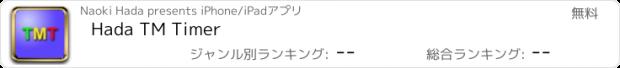 おすすめアプリ Hada TM Timer