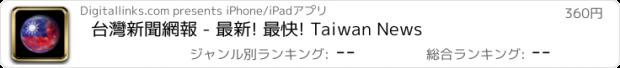 おすすめアプリ 台灣新聞網報 - 最新! 最快! Taiwan News