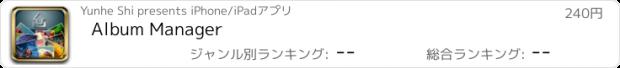 おすすめアプリ Album Manager