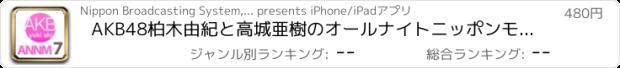 おすすめアプリ AKB48柏木由紀と高城亜樹のオールナイトニッポンモバイル7