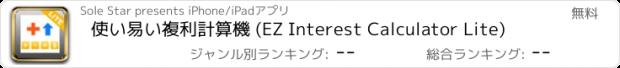 おすすめアプリ 使い易い複利計算機 (EZ Interest Calculator Lite)