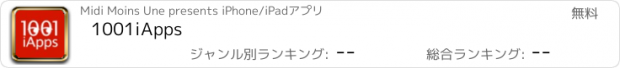 おすすめアプリ 1001iApps