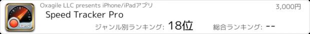 おすすめアプリ Speed Tracker Pro
