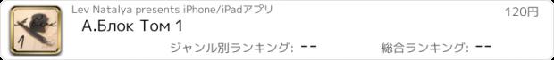 おすすめアプリ А.Блок Том 1