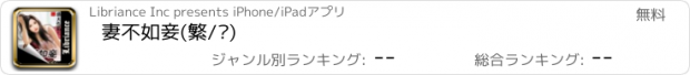 おすすめアプリ 妻不如妾(繁/简)