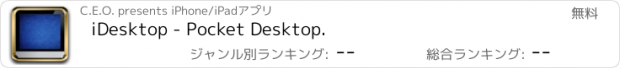 おすすめアプリ iDesktop - Pocket Desktop.