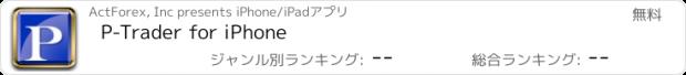 おすすめアプリ P-Trader for iPhone