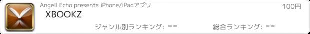 おすすめアプリ XBOOKZ
