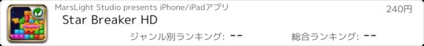 おすすめアプリ Star Breaker HD