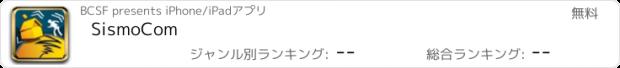 おすすめアプリ SismoCom