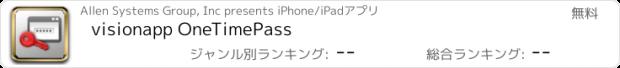 おすすめアプリ visionapp OneTimePass