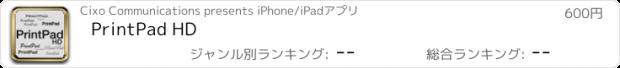 おすすめアプリ PrintPad HD