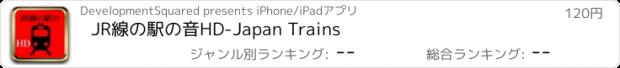 おすすめアプリ JR線の駅の音HD-Japan Trains