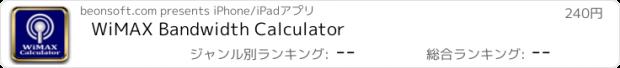 おすすめアプリ WiMAX Bandwidth Calculator