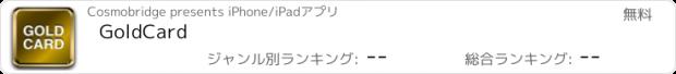 おすすめアプリ GoldCard