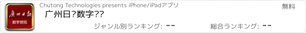 おすすめアプリ 广州日报数字报纸