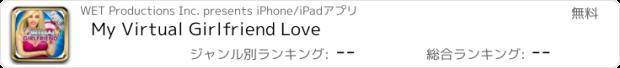 おすすめアプリ My Virtual Girlfriend Love