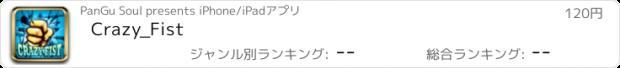 おすすめアプリ Crazy_Fist