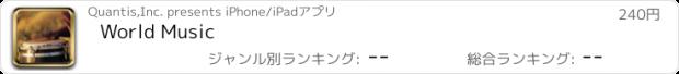 おすすめアプリ World Music