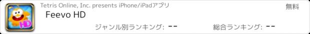 おすすめアプリ Feevo HD