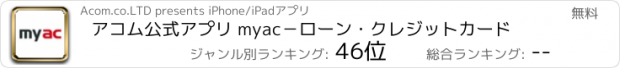 おすすめアプリ アコム公式アプリ myac-ローン・クレジットカード