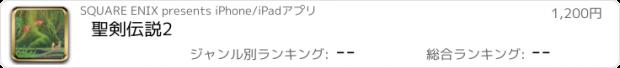 おすすめアプリ 聖剣伝説2