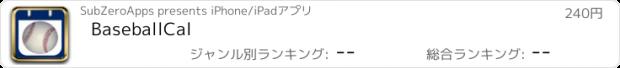 おすすめアプリ BaseballCal