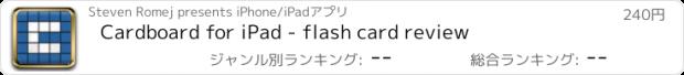 おすすめアプリ Cardboard for iPad - flash card review