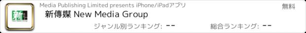 おすすめアプリ 新傳媒 New Media Group