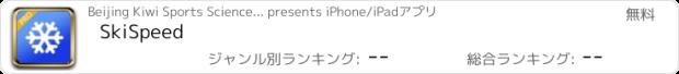 おすすめアプリ SkiSpeed