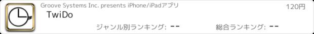 おすすめアプリ TwiDo