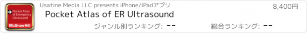 おすすめアプリ Pocket Atlas of ER Ultrasound