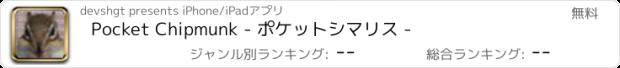 おすすめアプリ Pocket Chipmunk - ポケットシマリス -