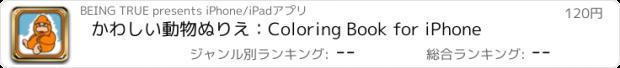 おすすめアプリ かわしい動物ぬりえ:Coloring Book for iPhone