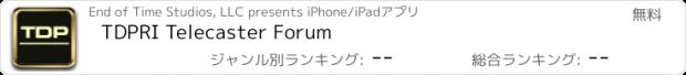 おすすめアプリ TDPRI Telecaster Forum