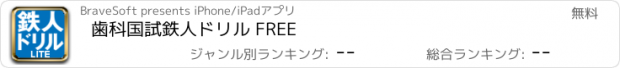 おすすめアプリ 歯科国試鉄人ドリル FREE