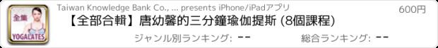 おすすめアプリ 【全部合輯】唐幼馨的三分鐘瑜伽提斯 (8個課程)