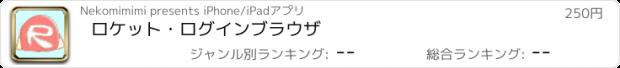おすすめアプリ ロケット・ログイン ブラウザ