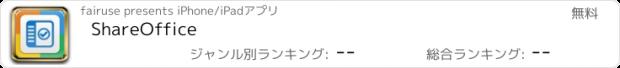おすすめアプリ ShareOffice