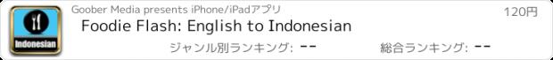 おすすめアプリ Foodie Flash: English to Indonesian