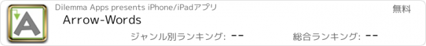 おすすめアプリ Arrow-Words