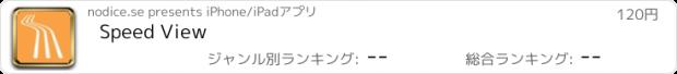 おすすめアプリ Speed View
