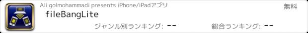 おすすめアプリ fileBangLite