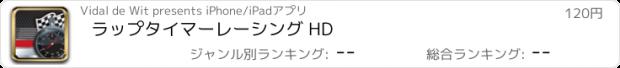 おすすめアプリ ラップタイマーレーシング HD