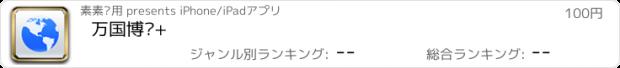 おすすめアプリ 万国博览+