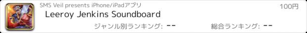 おすすめアプリ Leeroy Jenkins Soundboard