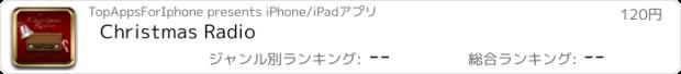 おすすめアプリ Christmas Radio