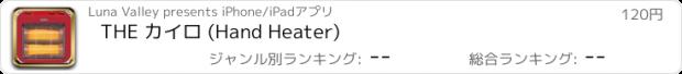おすすめアプリ THE カイロ (Hand Heater)