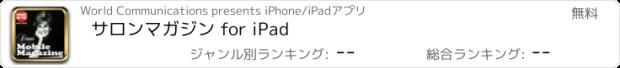 おすすめアプリ サロンマガジン for iPad